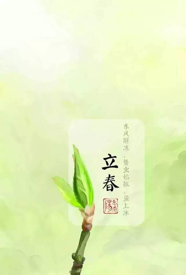 《中国天文年历》显示, 今年立春的准确时间为——   2月3日23时34分图片