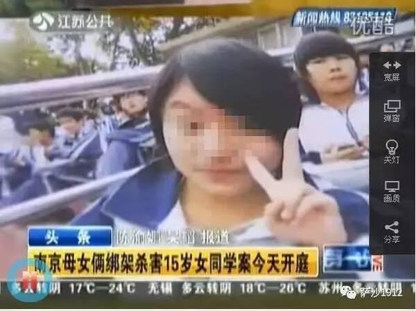 人的母爱,南京15岁女中学生绑架残杀女同学 你不知道的大案第18讲