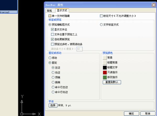 转换一个CAD中多窗口衣柜分页的小视图cad软件标签介绍三维图片