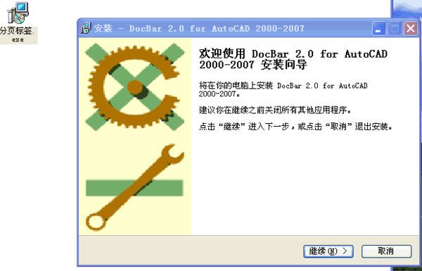 介绍一个CAD中多窗口标签分页的小软件autocad位32图片