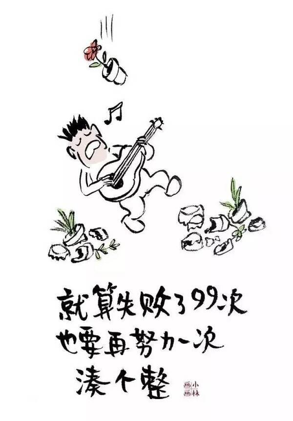 先来看看小林老师的漫画 虽是随意涂鸦, 但总有一份哲理意趣.图片