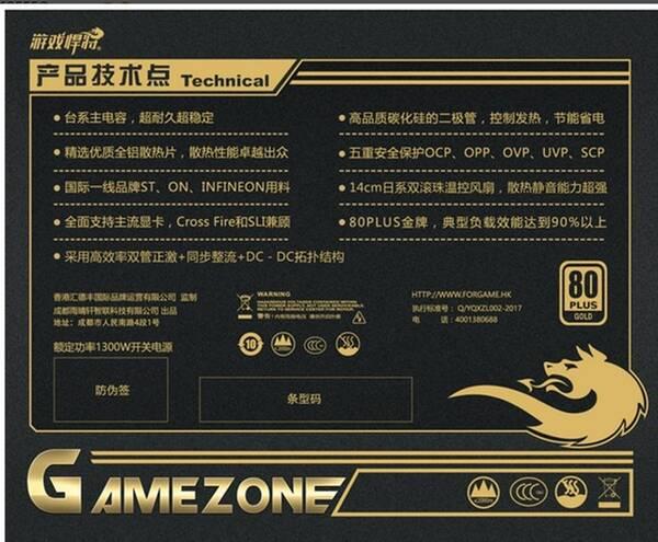 电源铭牌 游戏悍将GX110080+金牌电源有着1300W的额定功率,内部的架构也非常豪华,采用了DC-DC的高成本设计,转换效率通过了金牌认证。提供的6根6+2pin显卡接口足以支持6块显卡同时运行,而且电源在散热方面也有很好的表现,这对于发烧级玩家来说这是必不可少的。 本文来自大风号,仅代表大风号自媒体观点。