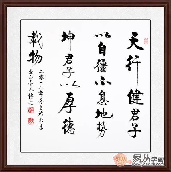 李传波个人简介: 中国书法家协会理事 香港文联书法家协会副主席 北京图片