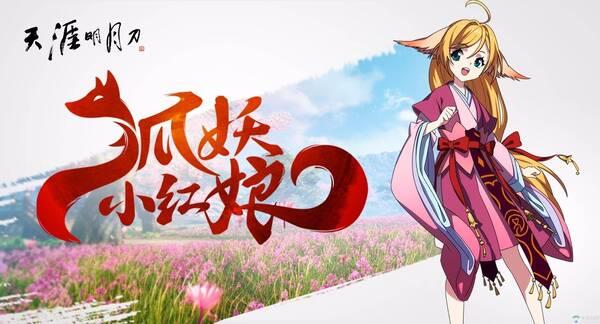 如动漫作品《狐妖小红娘》,故事和人物造型设计大量从中国传统文化中