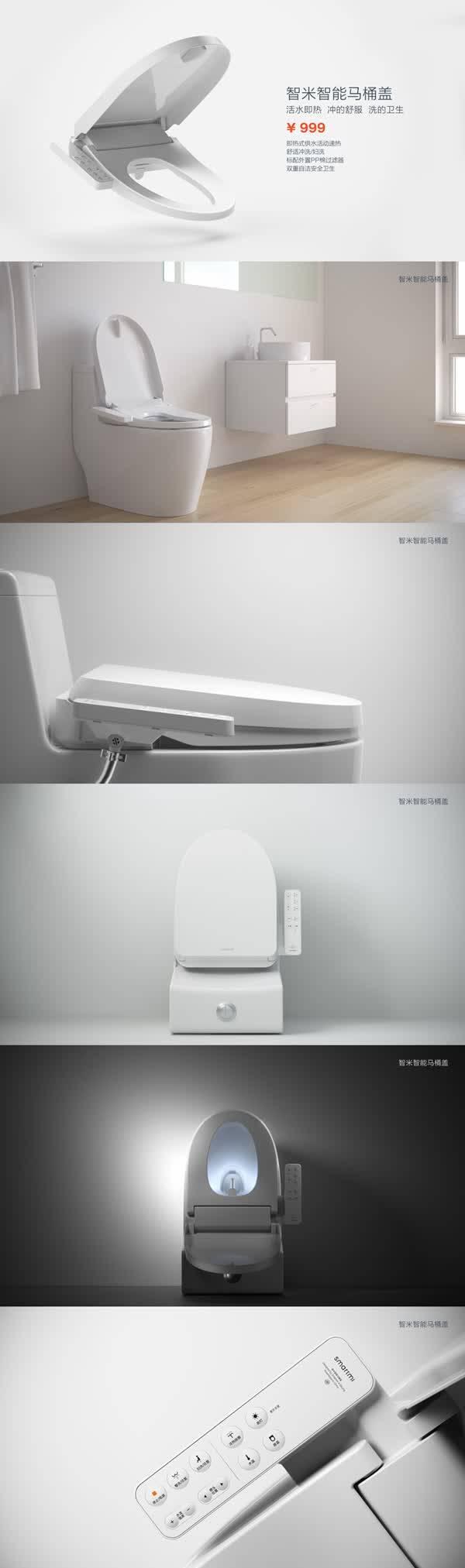 智米发布冷暖生活的智能空调,马桶盖,售价4399,999元