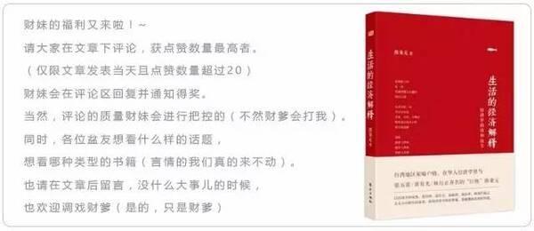 555小说_财妹读书|能把经济学写成清新小说也是没谁了(新福利