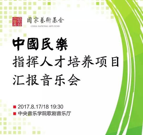 中国民乐指挥人才培养项目顺利结业,两场汇报音乐会精彩纷呈