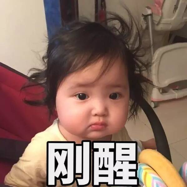 大中华萌妹表情包走红 两岁小刚几肉感正能量,可爱到心跳停一拍