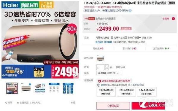 海尔ec6005-st5电热水器天猫钜惠