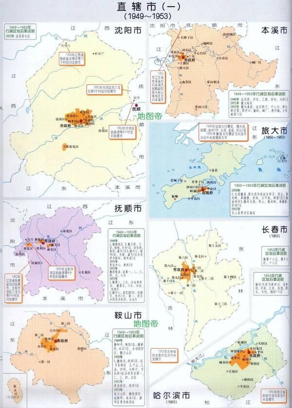 东北是新中国工业的龙头,地图上东北又是雄鸡的鸡头,东北不但有直辖市