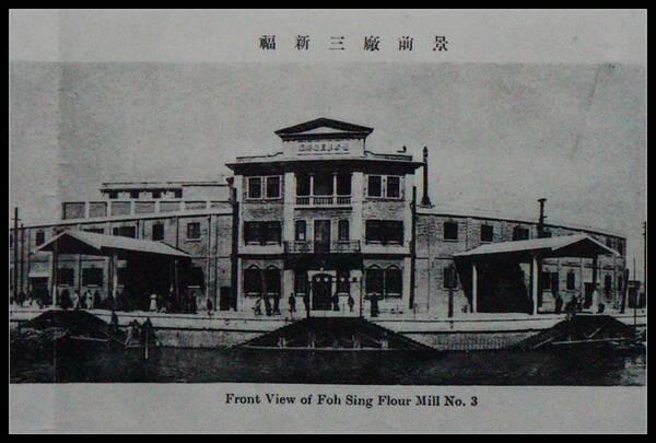 无锡荣氏家族_无锡荣氏家族与王尧臣,王禹卿兄弟共同建造的福新面粉厂,是当时中国规