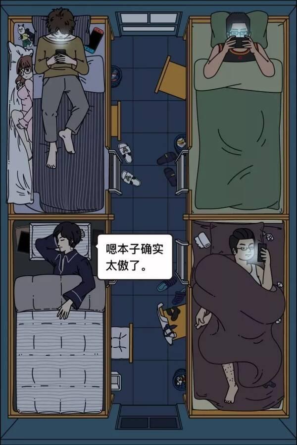 网易的精分寝室「男生漫画」,又出了女生版!漫画高球吊图片