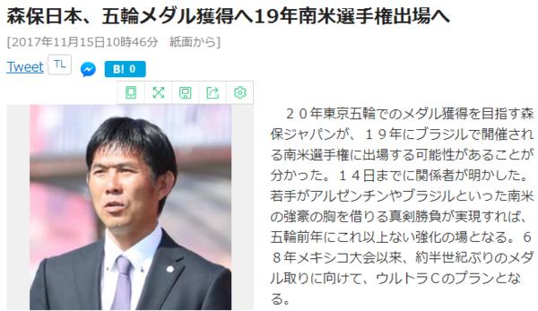 森保一挂帅,日本国奥将参加2019年美洲杯