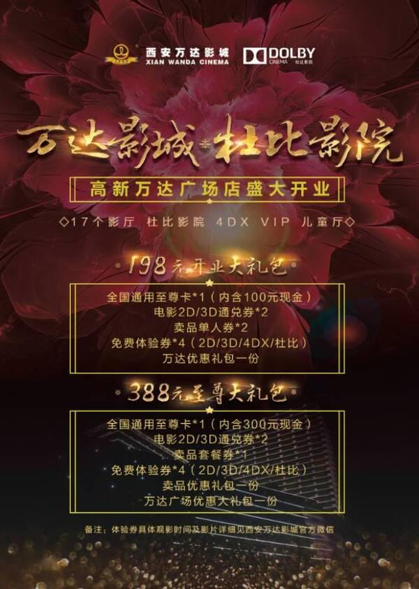 请问广州万达电影院的招聘是真的,谢谢学英语的电影爱奇艺图片