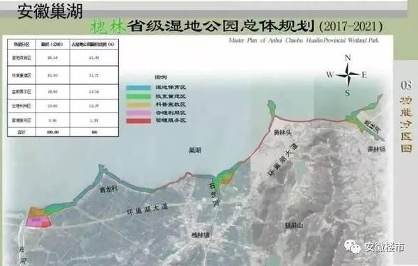 与今年先期获批的安徽巢湖半岛国家湿地公园以及安徽巢湖柘皋河省级