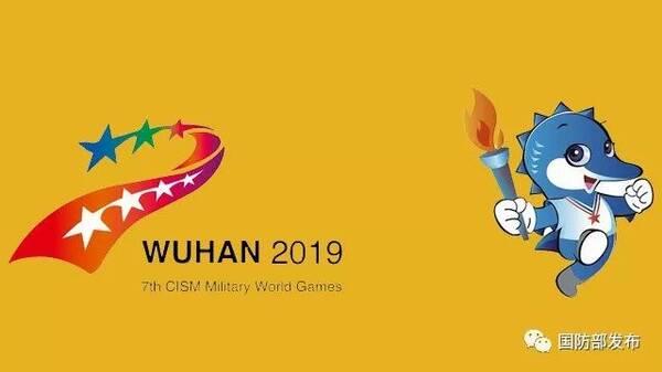 第七届世界军运会会徽 吉祥物发布