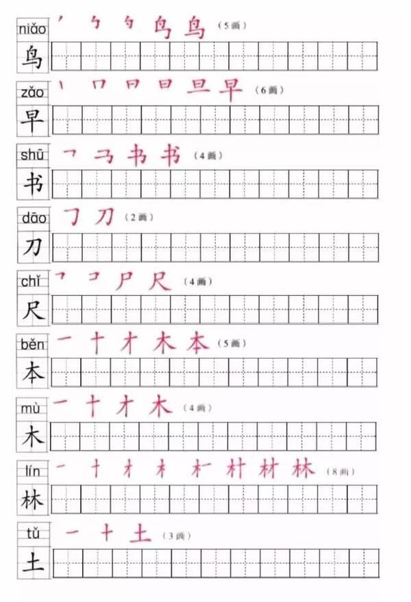 明的笔画顺序-上册全册写字表笔顺练习 可下载打印