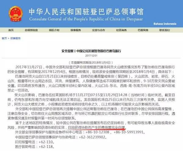 中国外交部生气了!不听话的人作妖 让祖国买单