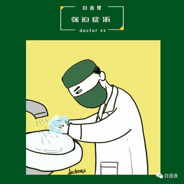必须标准的外科洗手法,不洗到肘上10cm,这手就算没洗到位 用酒精棉球