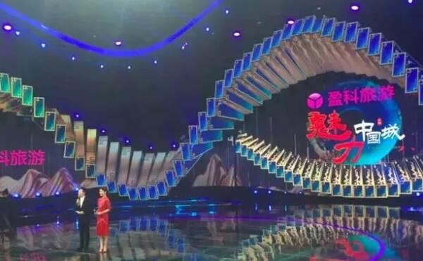 报 乌海市荣获2017年 魅力中国城 魅力城市