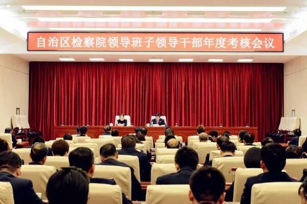 宁夏自治区检察院召开2017年度领导班子领导
