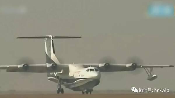 """首款国产大型水陆两栖飞机""""鲲龙""""起落架湖南造"""