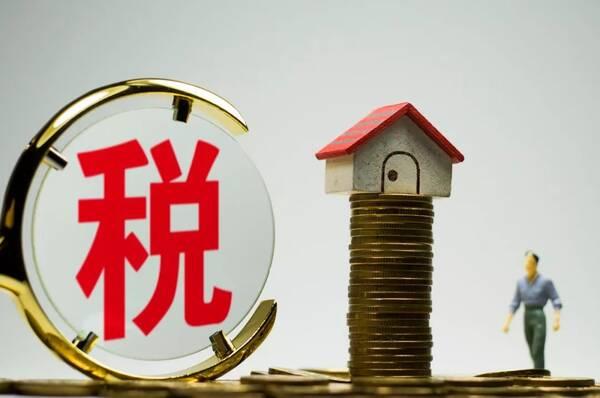 若与国际接轨,一线城市房产税将等于一个月工资