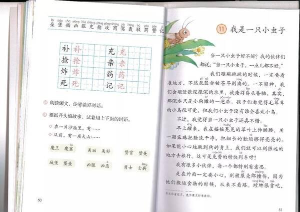 部编版二年级语文下册电子课本来啦(送审版),快收藏!