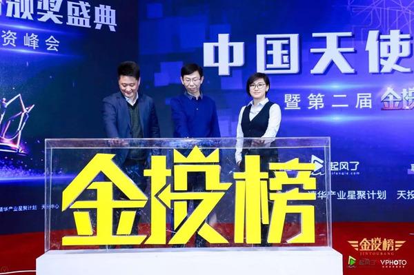 新年首场:中国天使投资峰会隆重举行,金投榜权威发布!