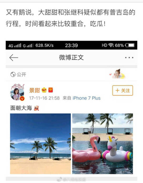 蛛丝马迹4:普吉岛 2017年11月16日景甜发布两张面朝大海的照片,有见