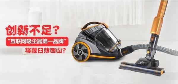 """创新不足 """"互联网吸尘器第一品牌""""将要日薄西山?"""