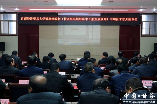 《甘谷县域经济中长期发展规划》中期征求意见