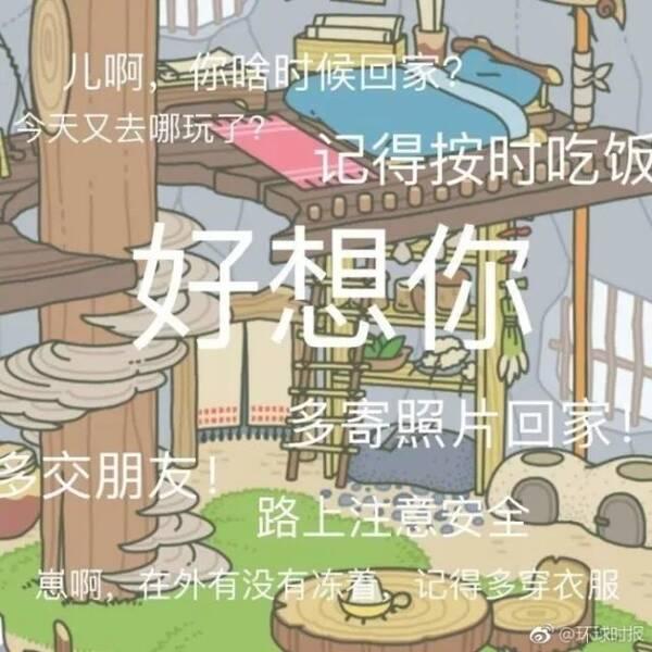 《旅行青蛙》游戏设计者专访:在日本,养的不是蛙儿而是蛙老公