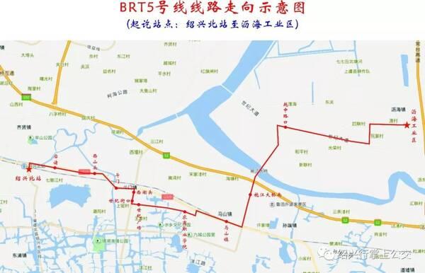 绍兴人注意!2月8日起,brt5号线线路调整.