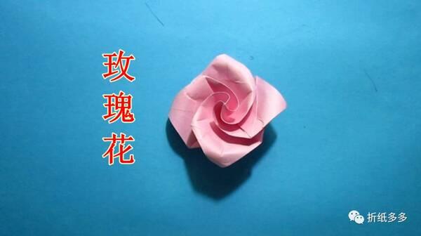 儿童手工折纸花朵,最简单的玫瑰花折法视频教程.