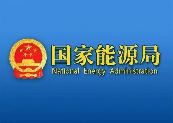 国家能源局电力可靠性管理和工程质量监督中心正式