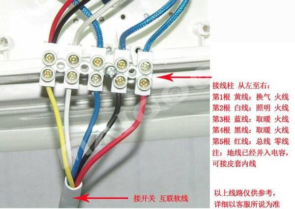 【家电安装】浴霸接线图详细图解 浴霸安装时应该如何接线