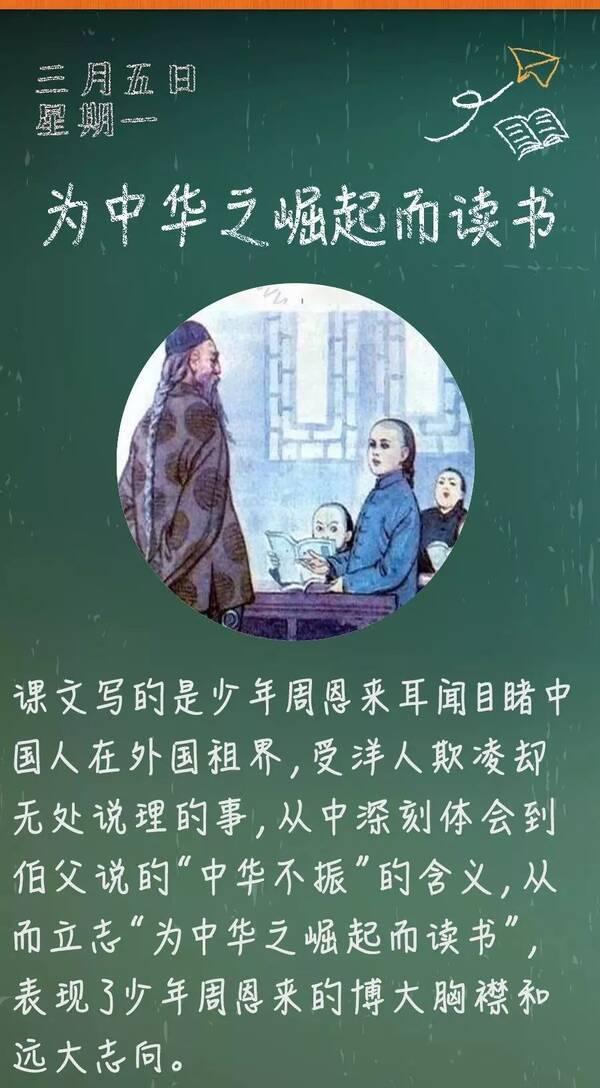 《为中华之崛起而读书》丨那些年,我们一起读过的课文图片