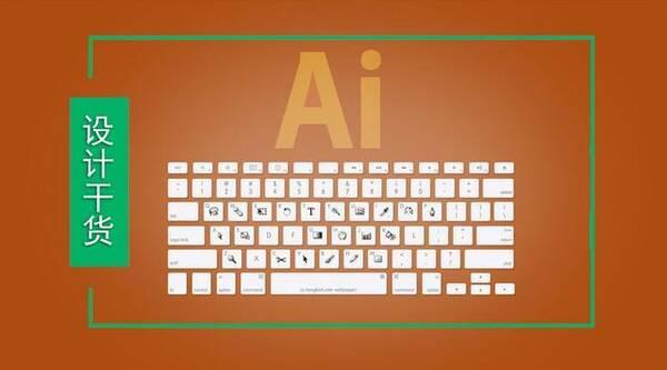 Adobe Illustrator 快捷键大全