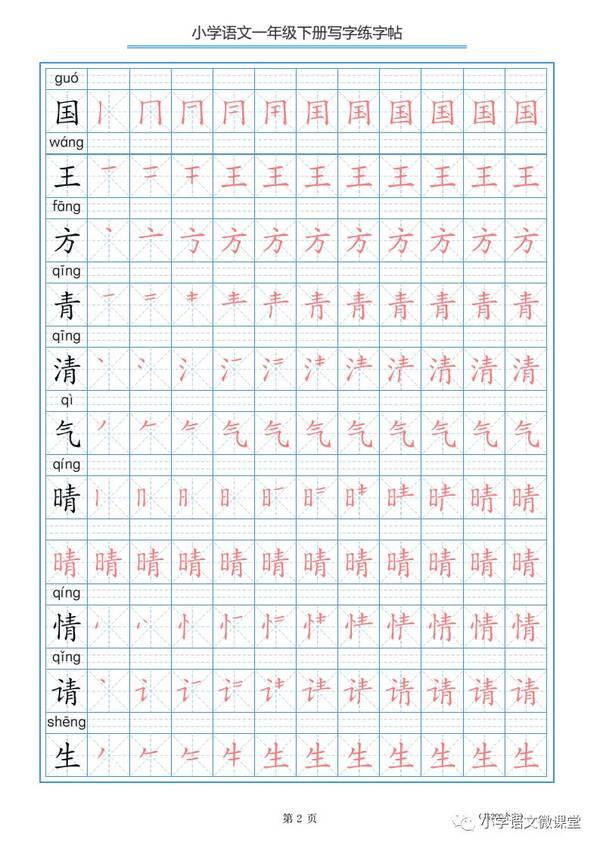 部编版语文一年级下全册写字表生字笔顺描红字帖