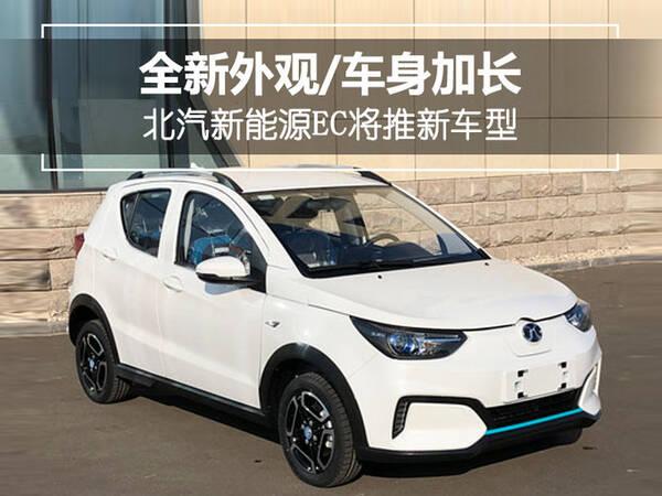 北汽新能源EC将推新车型 全新外观/车身加长-图1