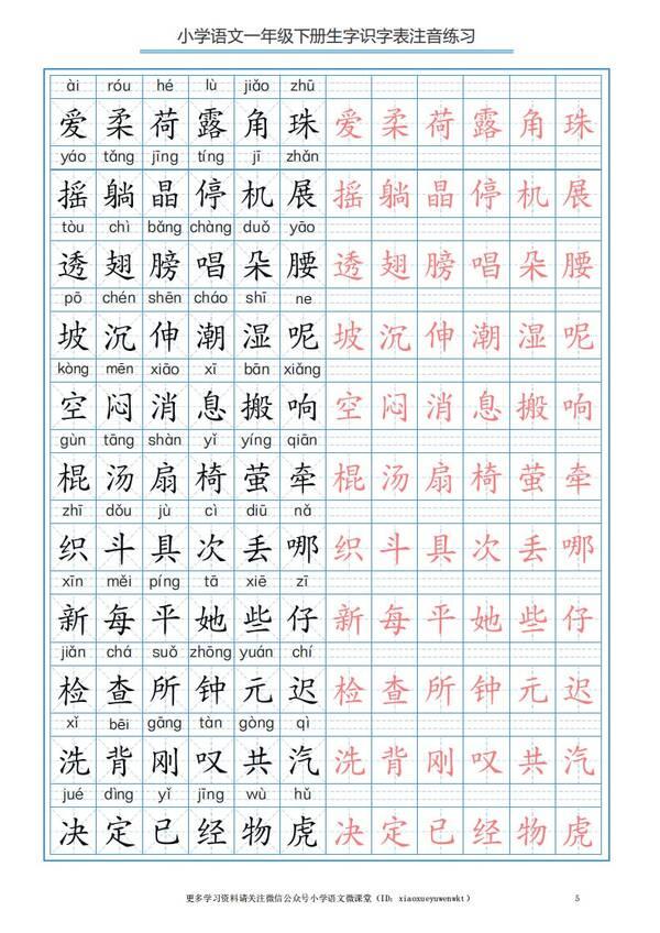 部编版语文一年级下册识字表描红练字帖(带注音)图片