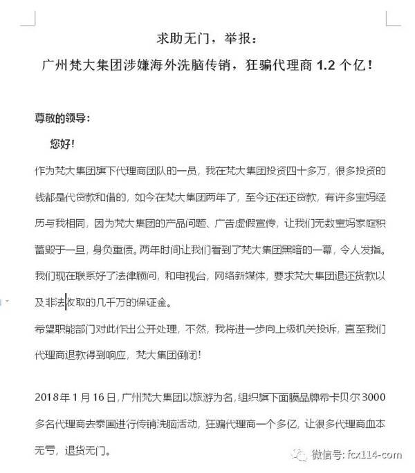 曝光|广州梵大集团遭代理商起底曝光泉立方涉嫌传销 狂骗代理商1.2个亿!
