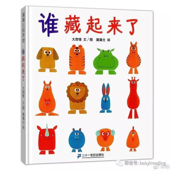 谁藏起来了,是一本捉迷藏的书,在不同的页上,有不同的动物变化