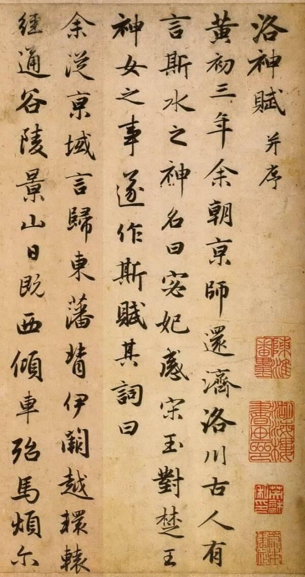 赵孟頫行书《洛神赋》美到令人窒息!图片