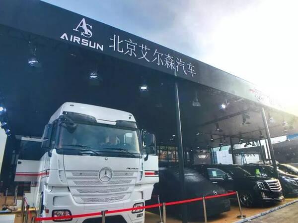 2018北京车展必看车 艾尔森1280万奔驰房车