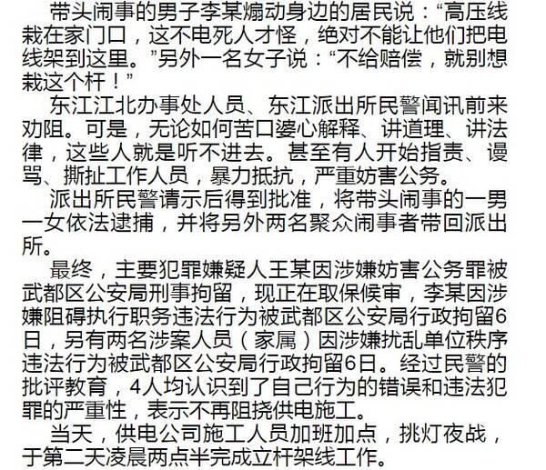 陇南武都:阻挠立书法,4人被拘留视频电杆超弓图片