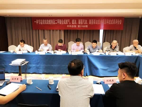 2018年5月17日,第三方专业科技成果评价机构中科合创(北京)科技成果评价中心在北京依据科技部《科学技术评价办法》的有关规定,按照科技成果评价的标准及程序,本着科学、独立、客观、公正的原则,组织专家对山西华圆高科技有限公司完成的基于节能增效助燃剂与二甲醚的燃气、汽油和柴油的制备技术项目进行了科技成果评价。   据悉,此次评价会的专家由中国化工集团科技部主任、教授级高工鹿长荣,北京市化工研究院教授级高工钱志国,北京师范大学化学学院教授刘正平,北京航空航天大学汽车工程系教授李兴虎,天翼资本合伙人