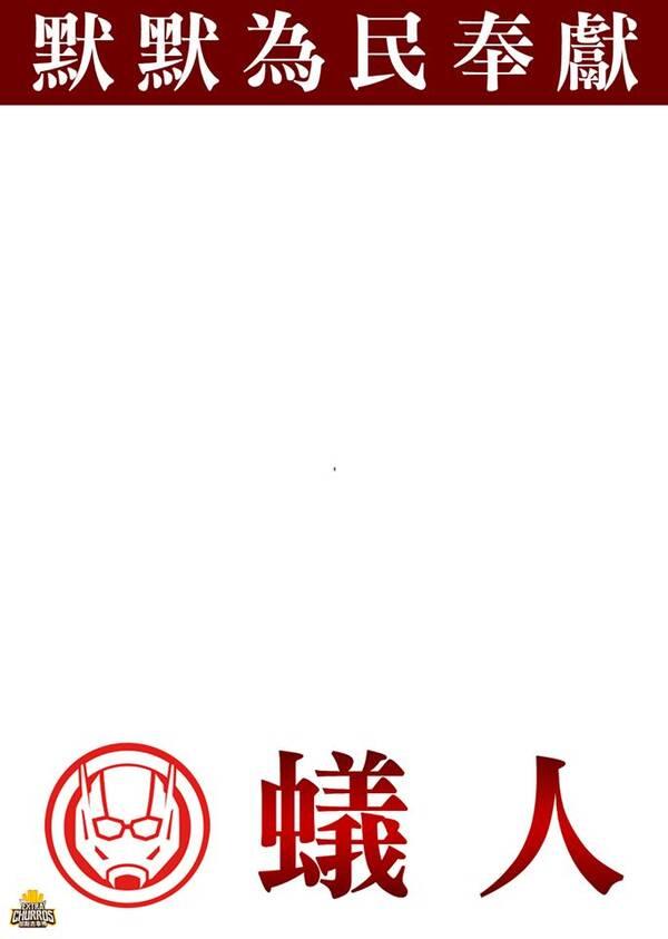 台湾网友做的漫威英雄议员选举,莫名想笑哈哈哈