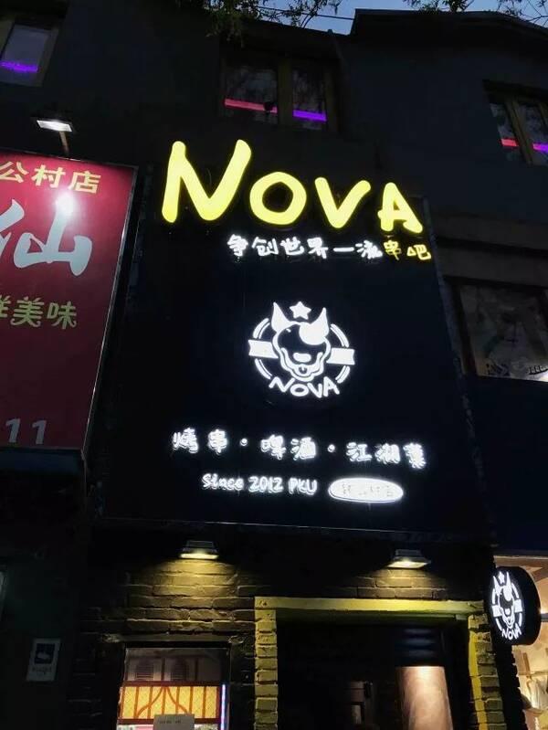 别只知道食宝街,附近的人大是真正的外国天美食的关于美食图片